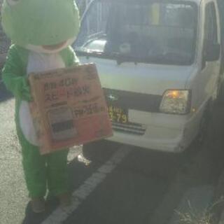 【夕方便限定、洗濯機取付無料!!】軽貨物配送5000円~単身引っ...