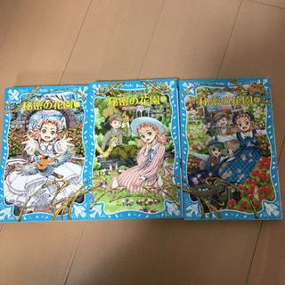 秘密の花園全3巻