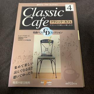 週刊デルプラドコレクション クラシックカフェ全巻(1〜27巻)