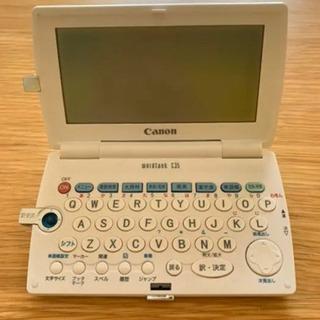 最終値下げ!電子辞書 キャノン  Canon wordtank C35