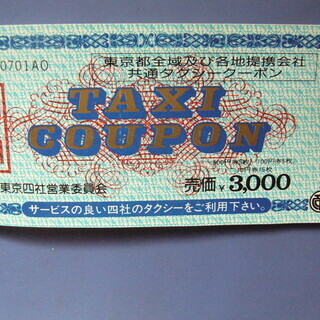 東京四社  タクシークーポン 3150円分   検:タクシーチケット