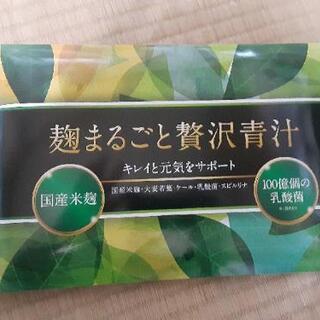 新品のダイエット青汁