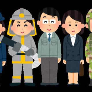 公務員試験・市役所試験・入学試験 勉強仲間募集