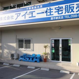 ≪正社員募集≫新店舗OPENの為、増員します!! ※宅建士優遇