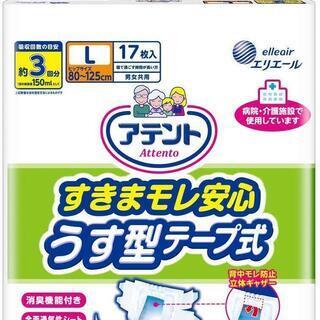 ◆アテント すきまもれ安心!うす型テープ式   L 17枚 未開...