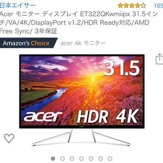 Acer 4kモニター 31.5インチ ゲーミングモニター