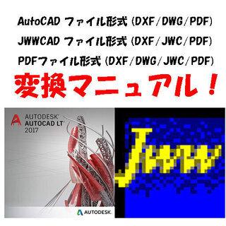 CAD変換・AutoCADLT・Jw_cad・PDFを共有図面
