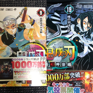 鬼滅の刃漫画9巻、19巻ダブったので、今から全巻集める方どうぞ!
