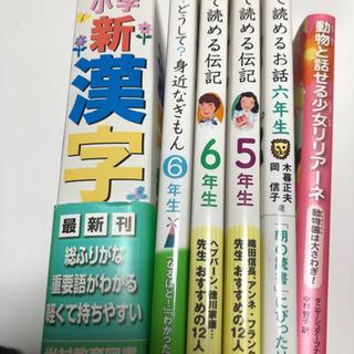 漢字辞典、小学高学年本まとめて