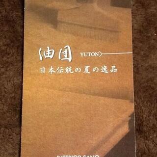 日本伝統の夏の敷物、油団、あります、できます。