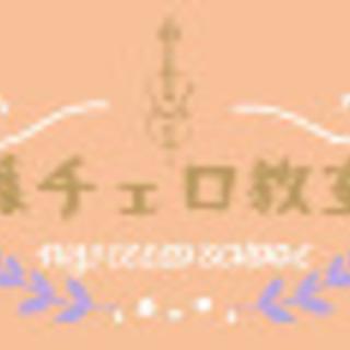 藤チェロ教室【名古屋市守山区の音楽教室】生徒募集
