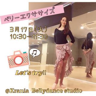 3月17日(火)☆ベリーエクササイズ☆開催!