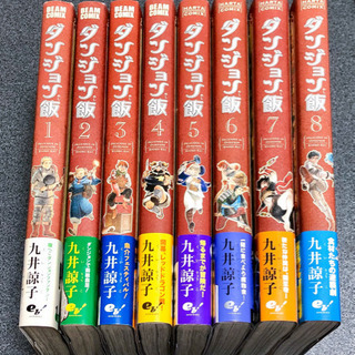 ダンジョン飯 1-8巻セット