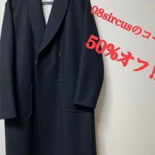 08sircus(ゼロエイトサーカス)ロングコート【超割引】