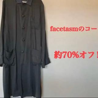 facetasm コート【約70%オフ】