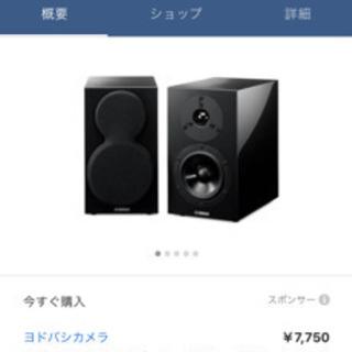 ヤマハのスピーカー ほぼ新品 NS-BP200