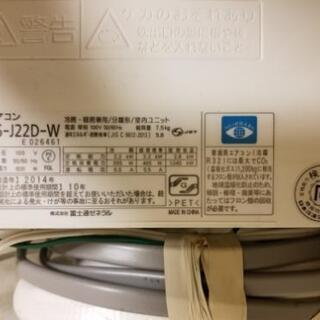 富士通6~8畳向け【インバーター冷暖房エアコンAS-J22D】