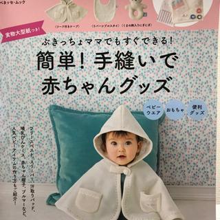 たまひよ手縫い赤ちゃんグッズシリーズ