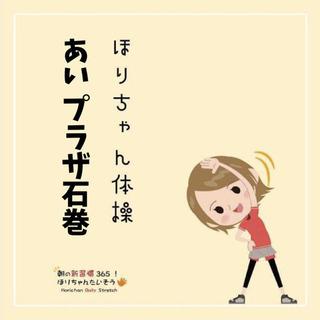 ほりちゃん体操in あいプラザ 2/12開催!