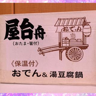 屋台船 おでん&湯豆腐鍋 新品未使用