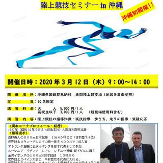 沖縄初 陸上競技プロコーチ 岡本氏による陸上競技セミナー