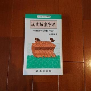 💴⤵️値下!漢文語彙字典 本 高校の勉強に!