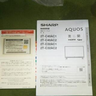 AQUOS32型 テレビ 2019