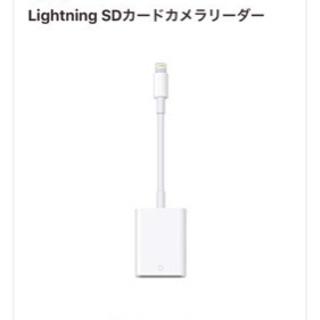 Lightning アップル純正 SDカードカメラリーダー ホワイト