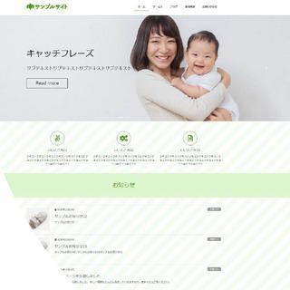 【初心者さん用】ホームページ構築方法の無料マニュアル サーバー取...