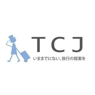 旅行相談 TCJ(相談だけでも大歓迎)