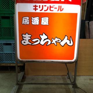 店舗用 置き型看板 電工看板
