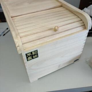 桐米びつ10kg 新品