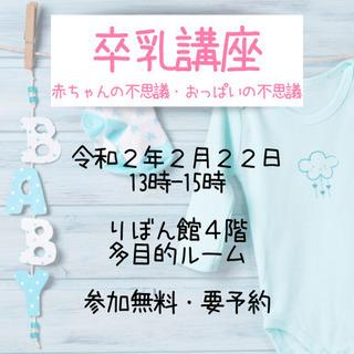 助産師による卒乳講座【参加無料】
