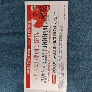 伊東園ホテル 1人1000円Off クーポン 3人分計3000円off
