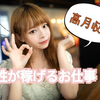 【茨城県】🏠お家から出て、💰お小遣い稼ぎしませんか?💖午前中で終...