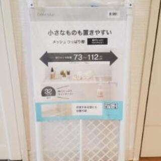 ☆早い者勝ち☆ニトリの突っ張り棒!