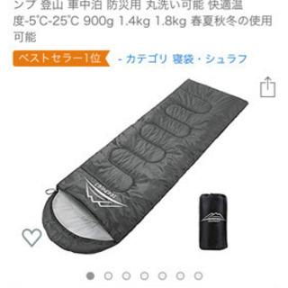 【取引中】寝袋【新品未使用】の画像