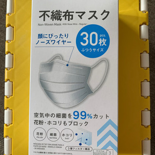 【決まりました!】3箱限定!ダイソーマスク (1箱30枚入)