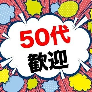 【安芸高田市】週払い可◆未経験OK!寮完備◆粉の計量