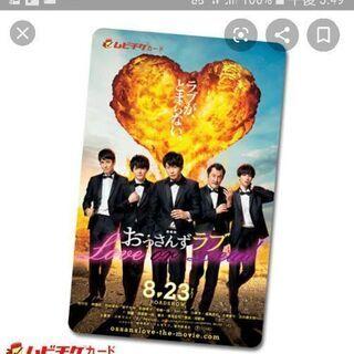 【求】劇場版おっさんずラブ〜LOVEorDEAD〜 ムビチケ