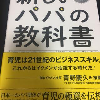 【美品】新しいパパの教科書