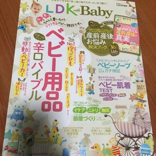 【美品】LDK ベビー用品