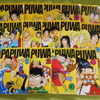 【値下げしました❗】PAPUWA 全14巻セット。