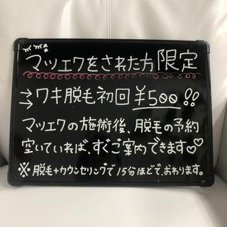 【新感覚】マツエク&脱毛のセットメニュー💕