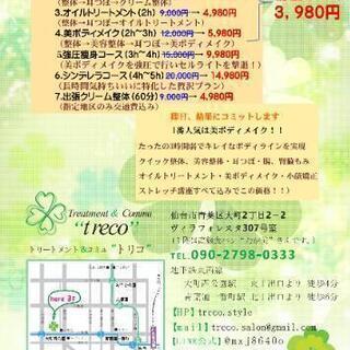 即日結果にコミットします❗痩身エステが3980円(税込)‼️お子さま連れ、タトゥーもOK‼️ - 仙台市