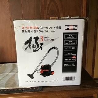 業務用掃除機・ドライバキューム極3(使用品)