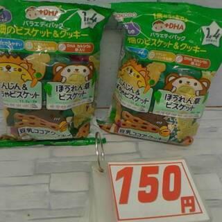 2/10 和光堂 畑のビスケット&クッキー150円、和光堂 海の...