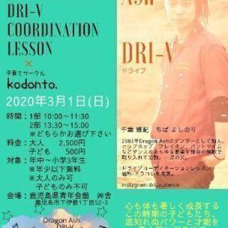 Dragon Ash ダンサーDRI-V キッズダンス体操