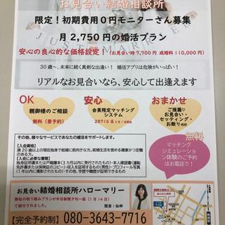 月2,750円の婚活プラン 結婚相談所