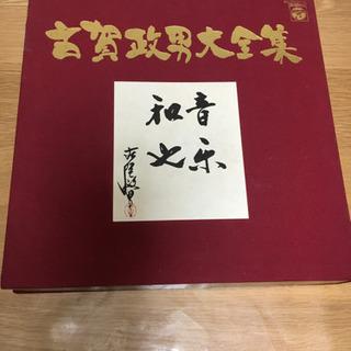 レコード 古賀 政男大全集 10枚